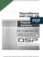 baofeng_uv-5r_greek.pdf