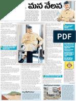 CBN Interview