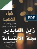 sabab kabl zahab.pdf