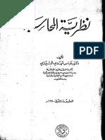 نظرية المحاسبة - عباس الشيرازي.pdf