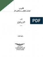 احمد امين..قاموس العادات والتقاليد والتعابير المصرية