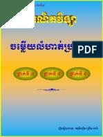 ចម្លើយលំហាត់ប្រតិបត្តិថ្នាក់ទី_7_8_9.pdf