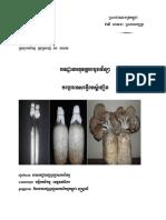 ផ្សិតចំបើង%20(DAE-PDA%20BTB).pdf