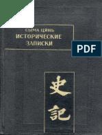 Shiji Trad. Russe 4