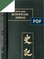 Shiji trad. russe 6.pdf