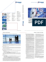 Katalog PDF Ruski