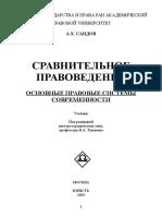 Сравнительное правоведение (Осн прав сист совр)_Саидов А.Х_Учебник_2003 -448с.doc