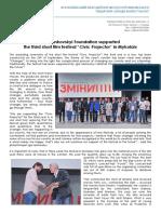 Igor Iankovskyi Foundation support the IIIrd Short Film Festival in Mykolayiv City (Ukraine)