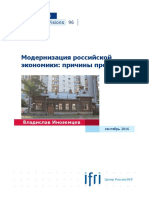 Модернизация российской экономики