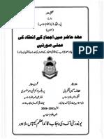 Ahed e Hazir Main Ijman Kay Inaqad Key Amli Sooratain Altaf Hussain Ph.d 2009