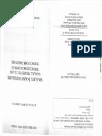 Masajul-in-kinetoterapie.pdf