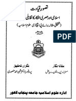 Tasawar E Qayamat Islami Aura Sri Afkar Ka Taqabli Jaiza Mrs Zareen S Riaz Ph.d 2009