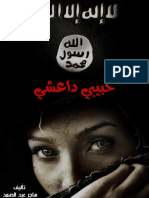 حبيبي داعشي.pdf