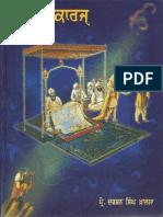Anand Karaj