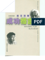Maxims for success