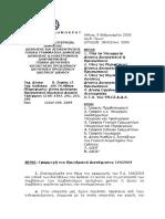οεδρικου διαταγματοσ 164 του 2004.doc