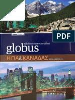 1. Globus - Ηπα&Καναδασ