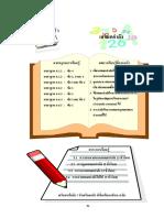 บทที่3.pdf