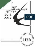 2015_Panteleev_Казахстан=Q