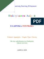 Ελληνικά-Τουρκικά.pdf