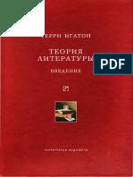 terry_eagleton istoriya.pdf