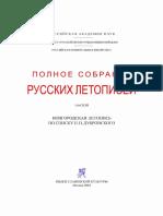 ПСРЛ 43 Новгородская летопись по списку Дубровского.pdf