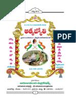Aatmajyothi Aug 2015 Web