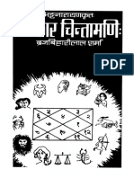 English pdf chintamani chamatkar