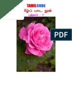 TamilCube_K2_Text_Book_v5a_Sample.pdf