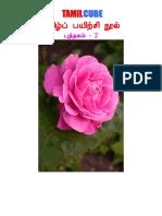 TamilCube K2 Work Book v5a Sample