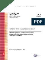 T-REC-A.1-201211-I!!PDF-R