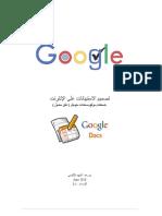 تصميم الاستبيانات باستخدام مستندات جوجل