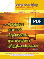Tamil Christian Magazine June