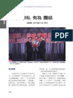 高雄醫師會誌92期-卷頭言~王欽程-無私、有為、團結