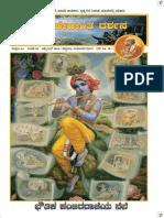 Bhakti Vedanta Darshana 2016