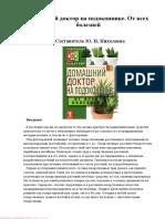 Николаева Ю. - Домашний доктор на подоконнике. От всех болезней (Природный защитник) - 2011.pdf