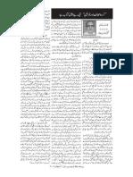 Urdu Sahafat Aur Khawateen Tabsira Jamiluddin Aali (Jang Sunday July 13 2008)