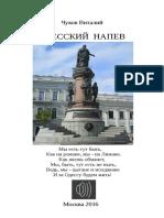 Vitalii N. Chukov  Odesskii Napev