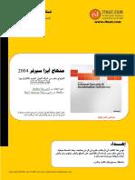 كتاب عن خادم الأيزا.pdf