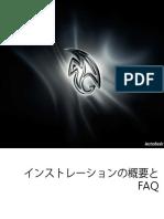 Maya Install FAQ Jp