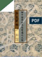 8O04論中國學術思想變遷之大勢
