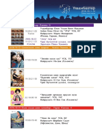 UBIFF 2016 Program
