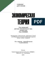 КАМАЕВ. ЭКОНОМИЧЕСКАЯ ТЕОРИЯ.pdf