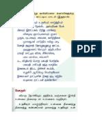Tirupugal Valli