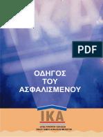 20150529_odhgos_asfalismenou