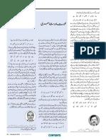 Aurat Aur Shaeri Urdu