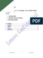 学员手册2-安装流程