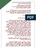 اللغة العربية وضمير الأمة محاضرة لسماحة الشيخ المفتي العام لسلطنة عمان