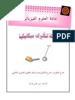 Exemples d'Action Mecaniques_cours.1