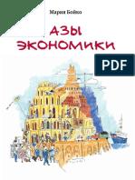 [2015] Азы экономики.pdf